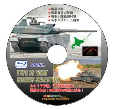 10TK報道公開BD370.jpg