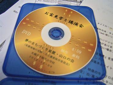 DV-7研究会1月370素利作品2.jpg