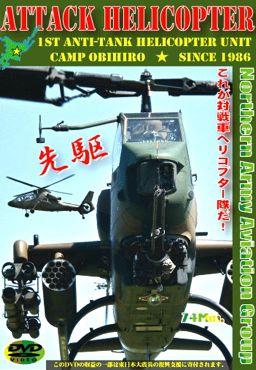 DVDジャケット1ATH最新370.jpg
