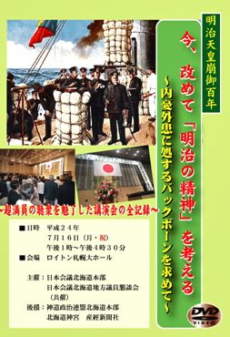 DVDジャケット明治の精神370.jpg