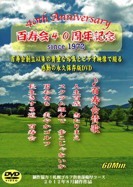 DVDジャケット百寿会表紙370.jpg