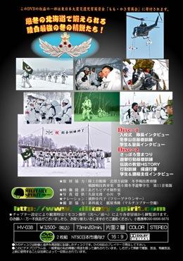 DVDジャケ冬季遊撃2015裏面370.jpg