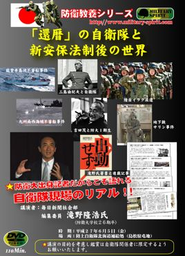 DVDジャケ滝野隆浩370.jpg