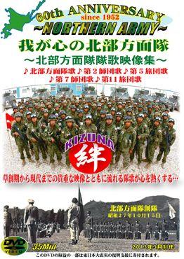 DVDジャケ隊歌映像集370.jpg