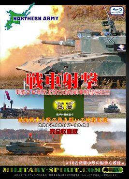DVDジャケNA戦車射撃2014BD370.jpg