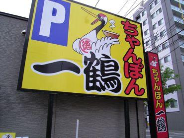 ちゃんぽん一鶴看板370.jpg