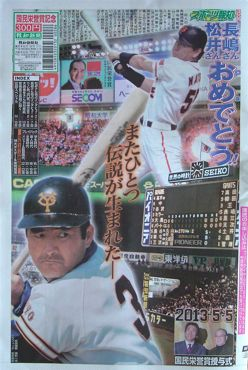 スポーツ報知長嶋特集表紙370.jpg