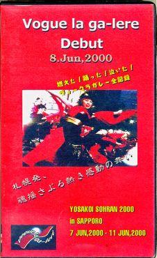 ボーグデビューVHS370.jpg