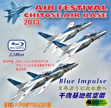 千歳航空祭2013ラベルBD370.jpg