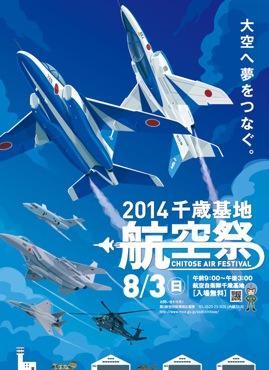千歳航空祭2014ポスター370.jpg