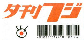 夕刊フジ/ロゴ350.jpg