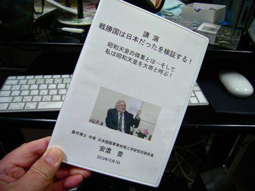 安濃豊氏DVD370.jpg