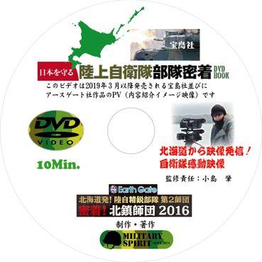 宝島社等PVラベル370.jpg