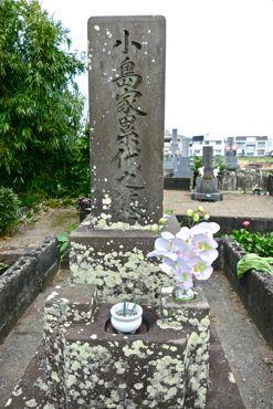 小島家累代の墓370.jpg