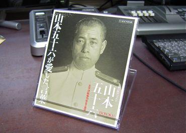 山本五十六カレンダー370.jpg