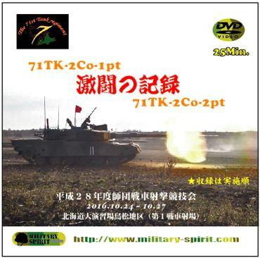 師団戦車射撃競技会370⑨.jpg