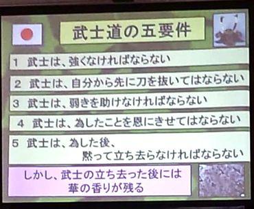 志方氏講演370⑤.jpg