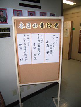 本日の来訪者370.jpg