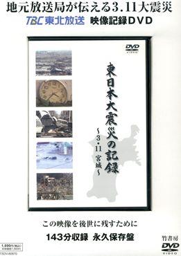 東日本大震災DVD370.jpg