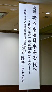櫻井演題370.jpg