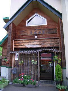 湧水の里 名水の豆腐屋さん.jpg