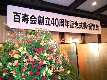百寿会40周年ステージ370.jpg