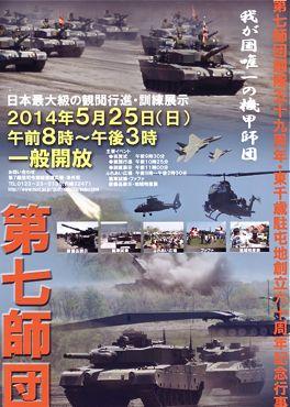第7師団2014ポスター370.jpg