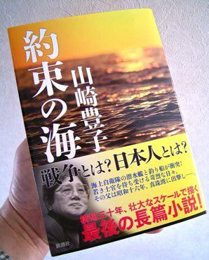 約束の海刊行370.jpg