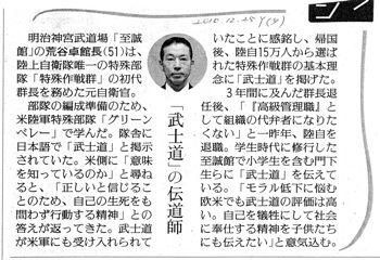 荒谷卓氏記事350.jpg
