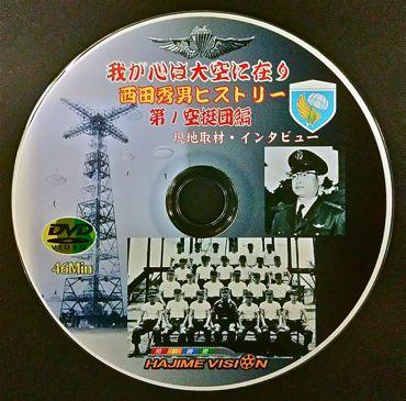 西田秀男370空挺編.jpg
