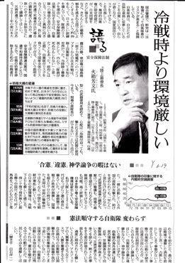 読売新聞火箱氏記事370.jpg