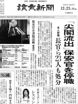 読売紙面350.jpg