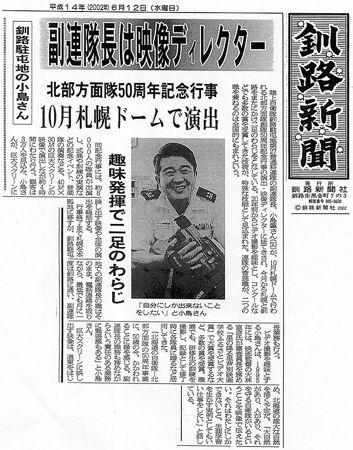釧路新聞450.jpg