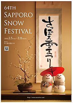 雪まつりポスター370.jpg