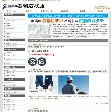 高瀬石材店HP①370.jpg