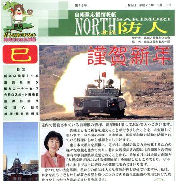 NORTH防人表紙370.jpg