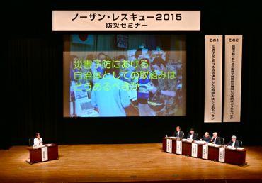 NR2015防災セミナー⑤370.jpg