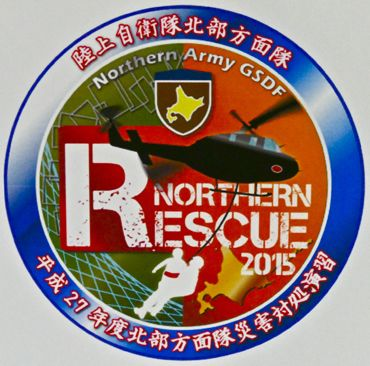 NorthernRescue2015シンボル370.jpg