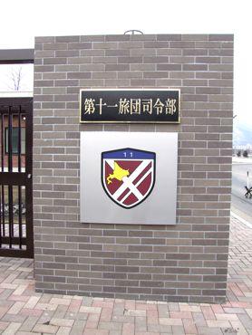 11旅団正門.jpg