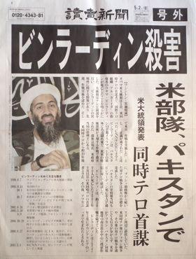 370読売新聞号外.jpg
