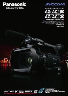 AG-AC130カタログ表紙370.jpg