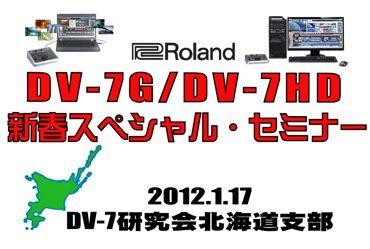 DV-7研究会スペシャルセミナ370.jpg