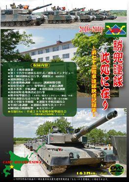 DVDジャケット勝兜連隊表370.jpg