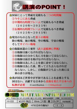 DVDジャケ2014志方氏裏面370.jpg