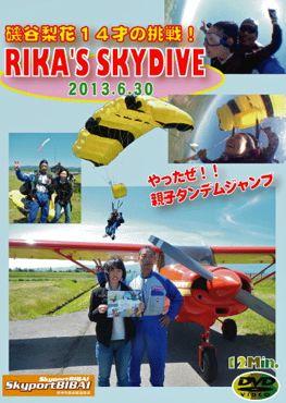 DVDジャケットリカのスカイ370.jpg