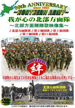 DVDジャケ隊歌映像集表370.jpg