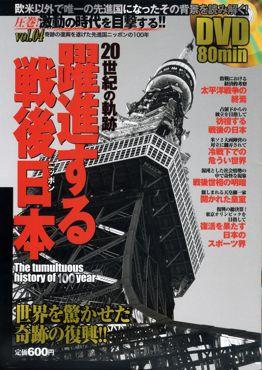 DVD躍進する戦後日本370.jpg