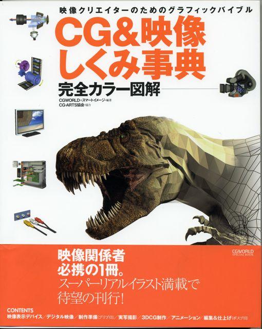 しくみ事典中サイズ.jpg