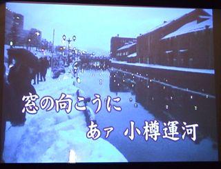 カラオケ小樽運河.jpg