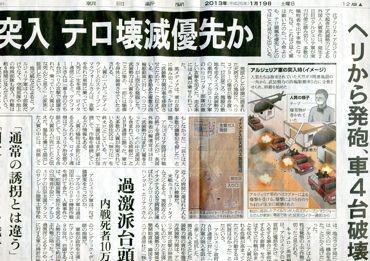 ヘリから発砲朝日記事370.jpg